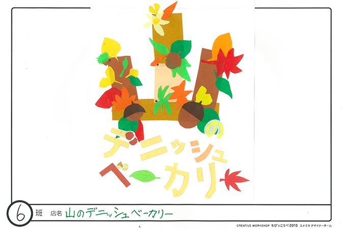 6_山のデニッシュベーカリー-1