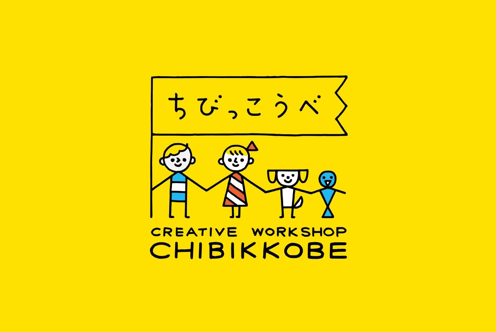 chibikkobe_logo_eyecatch-01