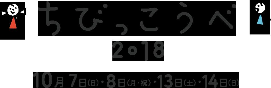 2018 10月7日(日)・8日(月・祝)・13日(土)・14日(日)