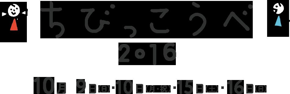 ちびっこうべ2016 10月9日(日)・10日(月・祝日)・15日(土)・16日(日)