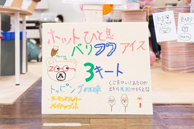 s_ck_open02_KinugasaNatsumi-(276)