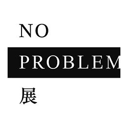NO PROBLEM プロジェクトチーム