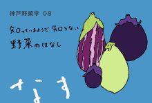 神戸野菜学vol.8 なす