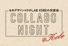 ものデザインコラボLAB KOBEの交流会 「コラボナイト」