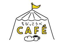1日限定オープンカフェ「ちびっこうべカフェ」