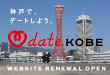 date.KOBEプロジェクト ウェブサイトリニューアルオープン