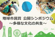 地球市民賞 公開シンポジウム    ─多様な文化の共生─