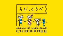 CREATIVE WORKSHOP ちびっこうべ2018
