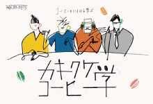 神戸珈琲学 コーヒーのいろはを学ぶ「カキクケコーヒー学」