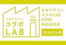 商品開発講座「ものデザインコラボLAB KOBE 2018」 参加企業募集と事前説明会兼交流会の開催について