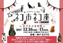 ネコ市ネコ座神戸 with ピュリナ@KIITO ホゴネコ文化祭