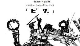 関典子×竹谷嘉人 dance×paint  インスタレーション・パフォーマンス 「 ピ ク。」