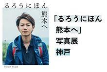 「るろうにほん 熊本へ」写真展 神戸
