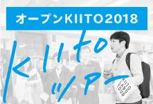 [オープンKIITO 2018]KIITOツアー