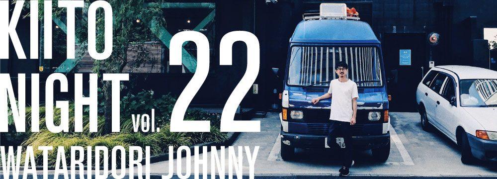 キイトナイト22 究極のノマドワーク!?都市型バンライフ実践者が、神戸にやってきた!!