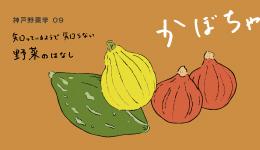 神戸野菜学vol.9 かぼちゃ