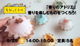 ちびっこうべ2018 まちづくりワークショップ|香りのアトリエ:バスフィズカップケーキをつくろう!