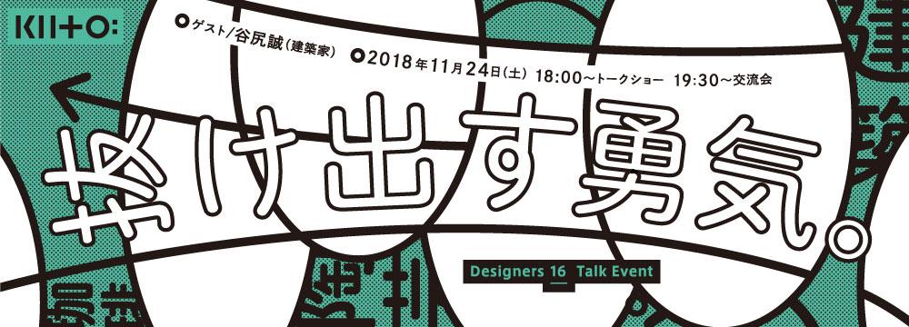 Designers 16 独創的なアイデアを生むために 何を実行したのか?