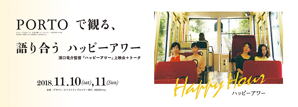 「PORTO」で観る、語り合う「ハッピーアワー」(濱口竜介監督『ハッピーアワー』上映会+トーク)