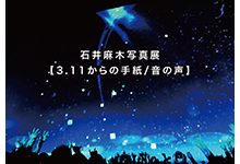 石井麻木写真展 【3.11からの手紙/音の声】