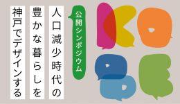 徹底討論!「人口減少時代の豊かな暮らしを神戸でデザインする」