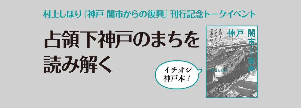 占領下神戸のまちを読み解く(村上しほり『神戸 闇市からの復興』刊行記念トークイベント)