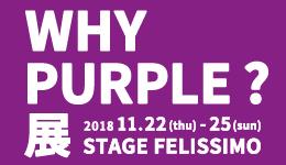WHY PURPLE?展──髪を紫に染めた貴婦人たちの世界──