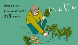 神戸野菜学vol.11 にんじん