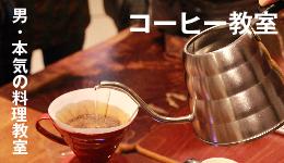 〈男・本気の料理教室〉コーヒー教室