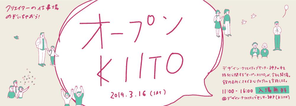 オープンKIITO2019