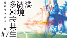 神戸スタディーズ#7「港・越境・多文化共生」