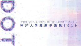神戸大学建築卒業展2019『DOT』