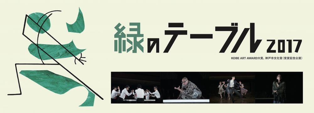 受賞記念公演『緑のテーブル2017』