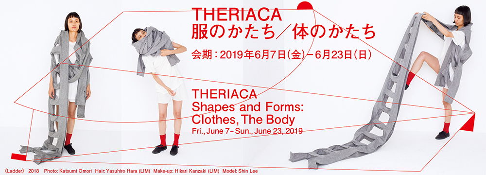 THERIACA 服のかたち/体のかたち / THERIACA Shapes and Forms: Clothes, The Body