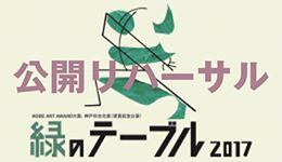 『緑のテーブル2017』公開リハーサル