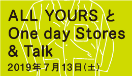 Hello New Economy! 『ALL YOURSとOne day Stores & Talk』