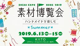 素材博覧会─KOBE 2019─