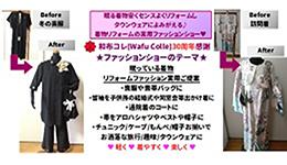 和布コレ(Wafu Colle) 着物リフォーム・アップサイクル ファッションショー