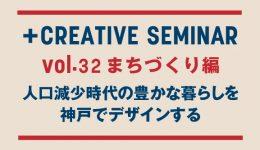 +クリエイティブゼミ Vol.32まちづくり編「人口減少時代の豊かな暮らしを神戸でデザインする」