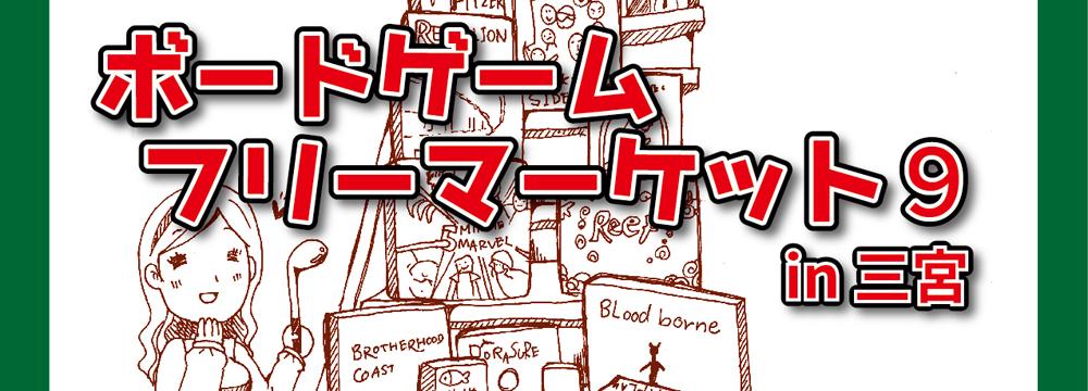 ボードゲームフリーマーケット9 in 三宮