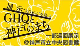 """【市立中央図書館に巡回!】展示「""""KOBE""""を語る~GHQと神戸のまち」"""