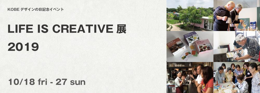 KOBEデザインの日記念イベント「LIFE IS CREATIVE 展 2019」