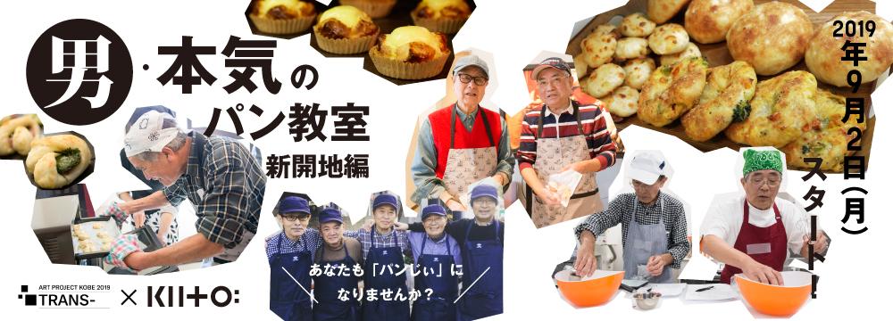 TRANS-KOBE×KIITO連携企画「男・本気のパン教室」新開地編