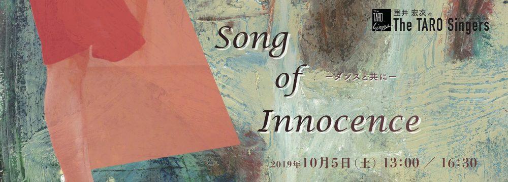 『Song of Innocence』─ダンスと共に─