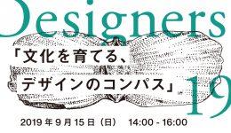 Designers19 文化を育てる、デザインのコンパス「土地に文化をどう芽吹かせるか」