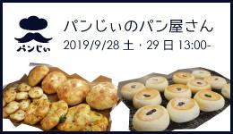 TRANS-KOBE×KIITO「パンじぃのパン屋さん」