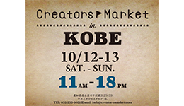 クリエーターズマーケット in 神戸 ※10/12(土)は中止