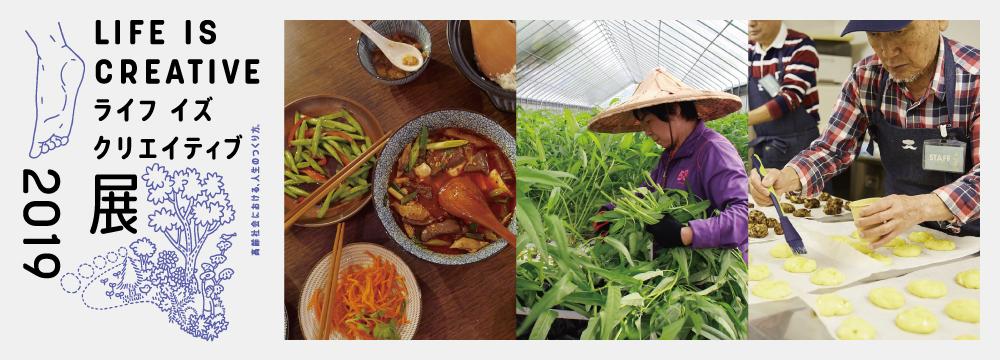 """〈高齢化が進む台湾の先進事例から学ぶ、連続トークセッション〉①</br>「""""食""""が育む、高齢者の活躍」"""