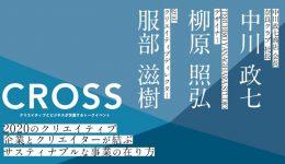 クリエイティブとビジネスが交差するトークイベント CROSS Vol.1