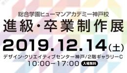 総合学園ヒューマンアカデミー神戸校 進級・卒業制作展 『SHINE!! 原石はすでに輝いている』